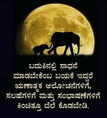 inspirational quotes kannada home facebook