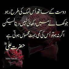 urdu quotes for facebook quotesgram friendship quotes