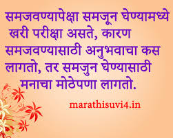 experience quotes about life in marathi marathi suvichar