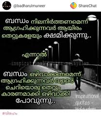 pin by bhagya s on pics childhood quotes malayalam quotes