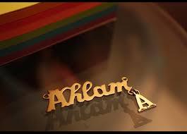 صور اسم احلام صور مكتوب عليها Ahlam ميكساتك