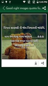 good night images quotes for friends in gujarati for android apk
