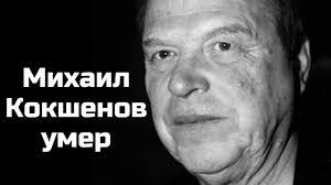 Михаил Кокшенов умер. Советский и российский актер и режиссер Михаил  Кокшенов скончался - YouTube
