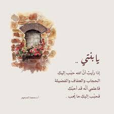 يا بنتي Arabic Quotes Islamic Calligraphy Painting Islamic Quotes