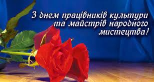 Привітання з нагоди Всеукраїнського дня працівників культури та майстрів  народного мистецтва | Сосницька селищна рада