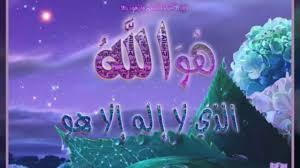 صور كلمة الله اجمل صورة مكتوب عليه اسم الله حبيبي