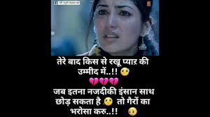 sad shayari hindi sad shayari image