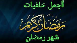 اجمل صور رمضان 2017 تحميل صور شهر رمضان Youtube