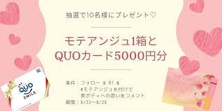 """モテアンジュ公式 on Twitter: """"モテアンジュ1箱+クオカード5,000円分 ..."""