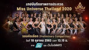 ดูย้อนหลัง เทปบันทึกภาพการประกวด Miss Universe Thailand 2020 รอบคัดเลือก ( Preliminary Competition) : PPTVHD36