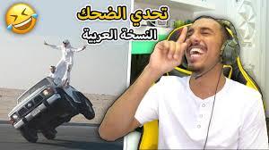 تحدي الضحك مقاطع عربية مضحكة جدا جدا جدا Youtube