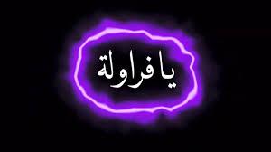 تصميم شاشه سوداء مهرجانات عود البنات بدون حقوق تصاميم ستوري