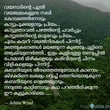 self motivation inspirational karnan quotes in malayalam