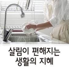 살림이 편해지는 생활의 지혜 - mjpapalove   DidYouKnow?, 건강정보 ...