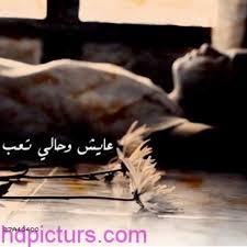 صور حزن وملل