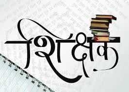 आज के परिपेक्ष में शिक्षक दिवस का महत्व - AchhiKhabar.Com