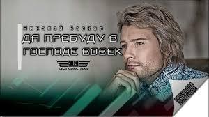 Николай Басков - Да Пребуду В Господе Вовек скачать песню бесплатно в mp3  качестве и слушать онлайн