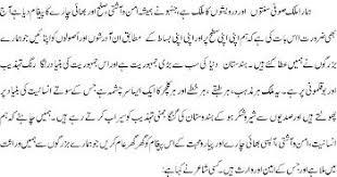republic day speech in urdu urdu speech republic