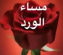 يا روعة المساء فـي طـلـة مساكم يا نـفـحـه الورد و الأشـواق