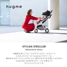 ベビーカー hugme Z|新商品 KATOJI(カトージ)