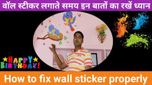 How To Fix Wall Sticker How To Apply Wall Stickers On Wall Installing Wall Decal On Wall Youtube