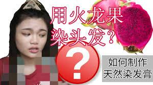 用火龙果染头发?! 【Winnie Wong】 - YouTube