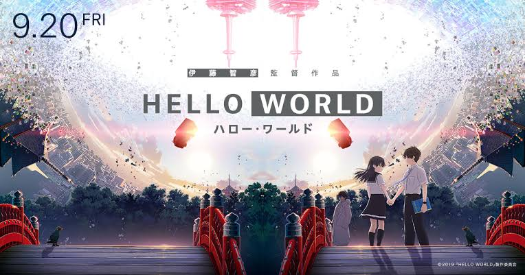映画HELLO WORLD