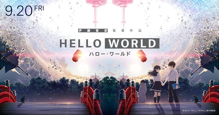 映画HELLO WORLD