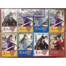 Bộ bài Ma Đạo Tổ Sư tập ảnh, hộp ảnh phim Trần Tình Lệnh anime chibi Lam  Vong Cơ Ngụy Vô Tiện Tiêu Chiến Vương Nhất Bác, giá chỉ 50,000đ! Mua ngay