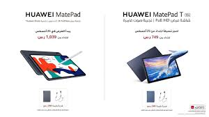Huawei Mobile - HUAWEI MatePad T 10s ...