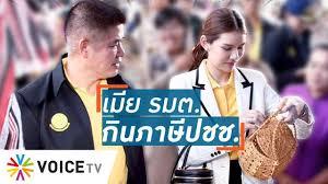 "Talking Thailand -สลิ่มเงียบเป็นเป่าสาก! ปม ""เมียธรรมนัส"" เป็น ขรก.การเมือง  หนักกว่าสภาผัว-เมีย อีก! - YouTube"