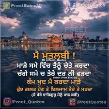 sanpreet kaur gurbani quotes sikh quotes punjabi quotes