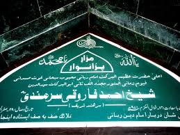 Imam-i Rabbani Mujaddid e Alf Thani Shaykh Ahmad Sirhindi (QS ...