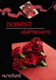 Scientist] บอสเจ้าแผนการ: นิยาย Boy Love Secret Room