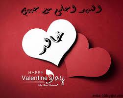 اسمك واسم حبيبك على صور عيد الحب بطاقات حب ورومانسيه زينه