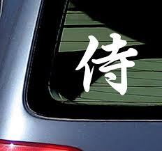 Samurai Bushido Kanji Japanese Decal Sticker Car Vinyl Pick Size Color