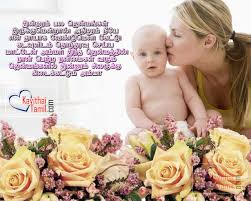 love poems for mother in tamil