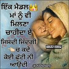 only and only medal mother quotes punjabi quotes mom quotes
