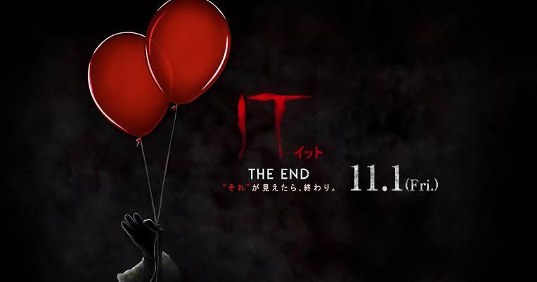 """IT イット THE END """"それ""""が見えたら、終わり。"""