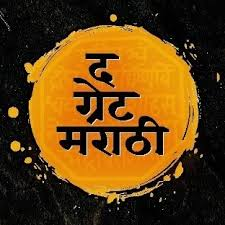 the great marathi home facebook