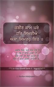 guru granth sahib motivational quotes x