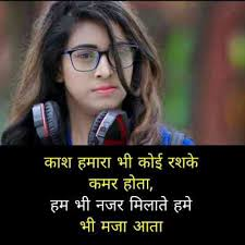 romantic shayari in hindi for