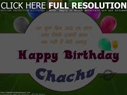 belated happy birthday cake for chacha happy birthday cakes pics
