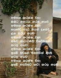 images of love and friendship couples quotes in sinhala ordinary