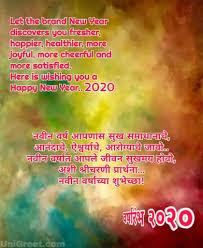best marathi happy new year banner background marathi banner