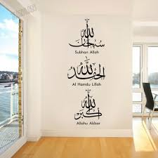 Islam Wall Sticker Allah Arabic Artist Home Wall Paper Living Room Art Vinly Wall Decals Muslim Home Decoration Wall Mural Y263 Wall Stickers Aliexpress