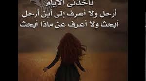 عبارات عن الحزن والضيق اصعب عبارات حزن وضيق عبارات