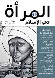 Women In Islam Journal Issue 2 Arabic By Siha Network Issuu
