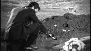 شعر مني عن شاب يبكي على قبر حبيبته Youtube
