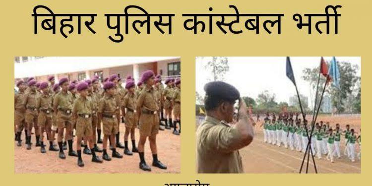 "Image result for बिहार पुलिस की परीक्षा IMAGE"""